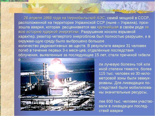 26 апреля 1986 года на Чернобыльской АЭС, самой мощной в СССР, расположенной...