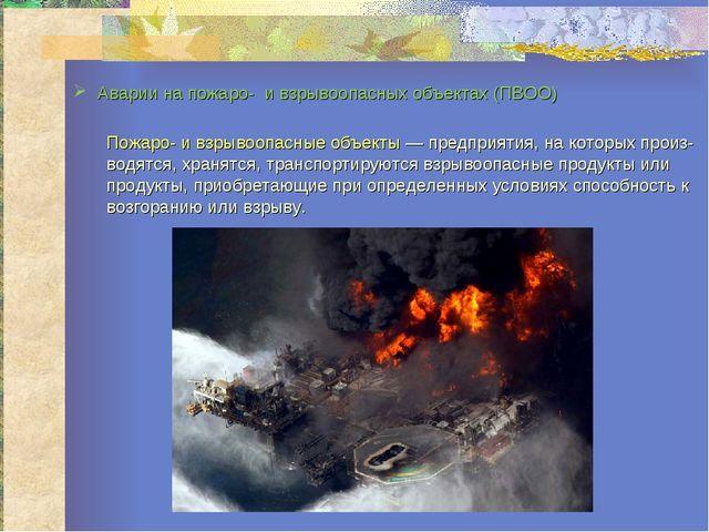 Аварии на пожаро- и взрывоопасных объектах (ПВОО) Пожаро- и взрывоопасные об...