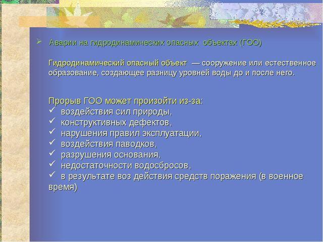 Аварии на гидродинамических опасных объектах (ГОО) Гидродинамический опасный...