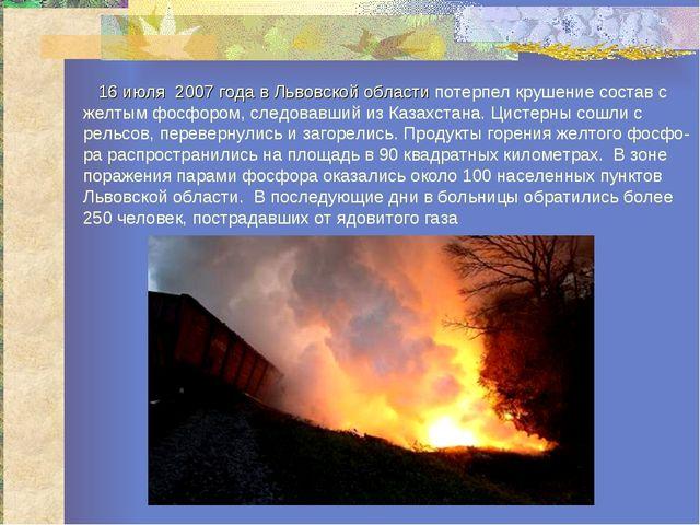 16 июля 2007 года в Львовской области потерпел крушение состав с желтым фосф...