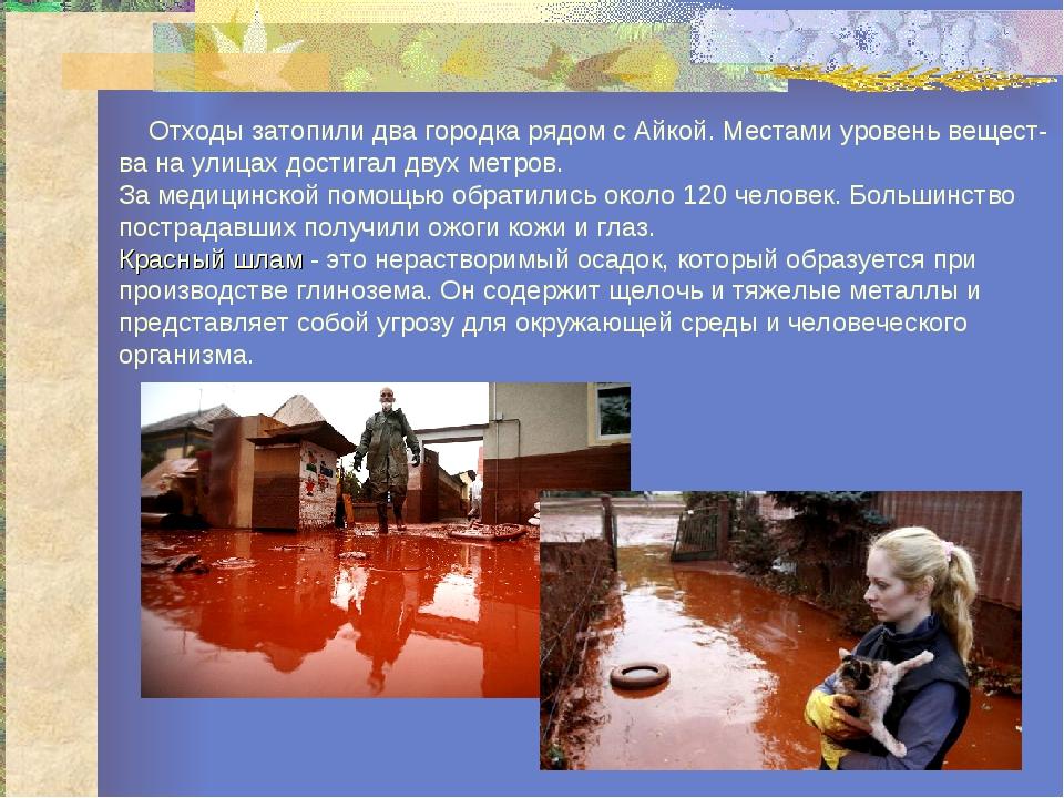 Отходы затопили два городка рядом с Айкой. Местами уровень вещест-ва на улиц...