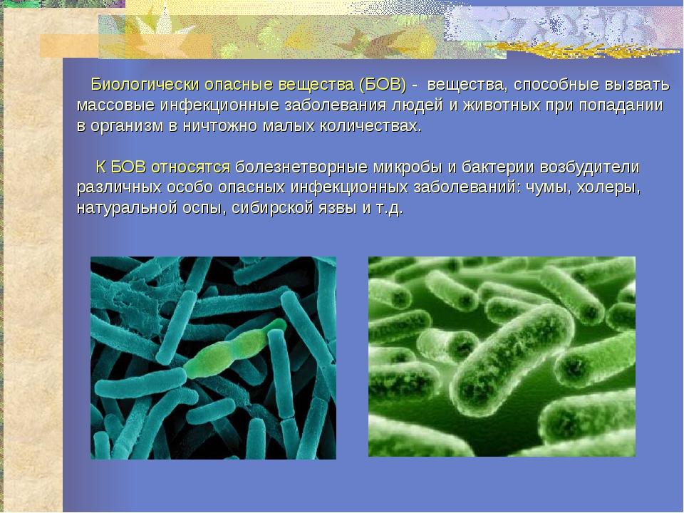 Биологически опасные вещества (БОВ) - вещества, способные вызвать массовые и...