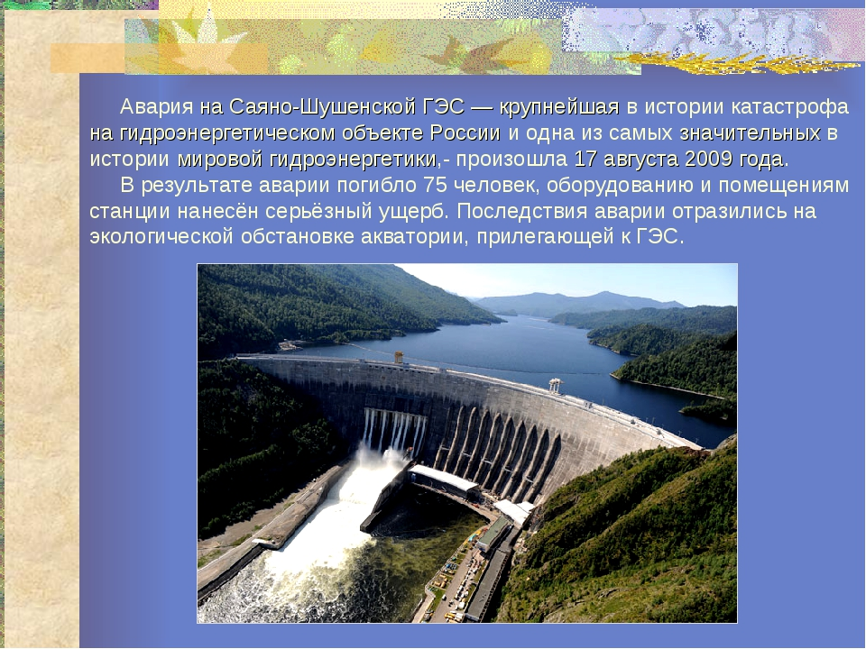 Авария наСаяно-Шушенской ГЭС— крупнейшая в истории катастрофа на гидроэнер...