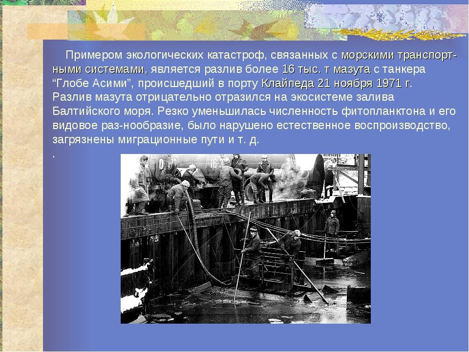Примером экологических катастроф, связанных сморскими транспорт-ными систем...
