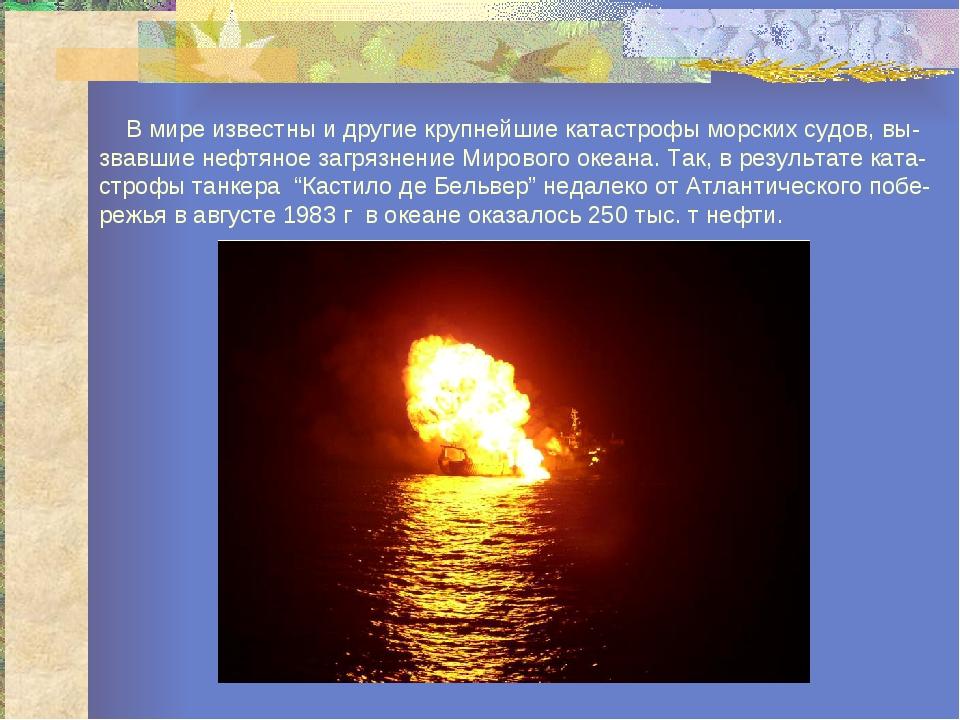 В мире известны и другие крупнейшие катастрофы морских судов, вы-звавшие неф...