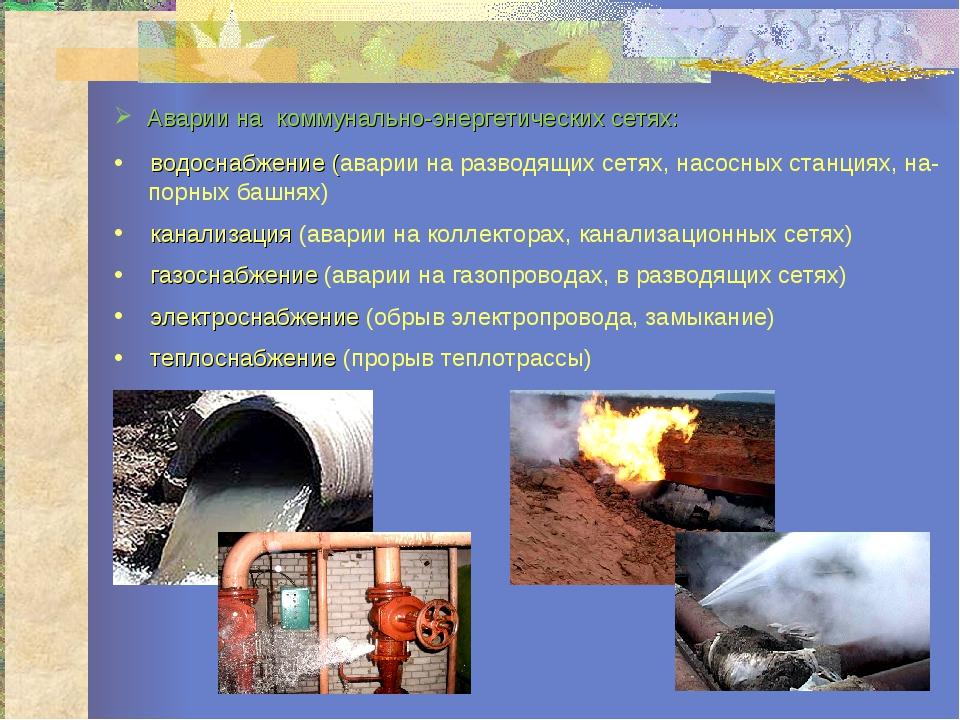 Аварии на коммунально-энергетических сетях: водоснабжение (аварии на разводя...