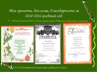 Мои грамоты, дипломы, благодарности за 2010-2016 учебный год. 2011год.Грамот