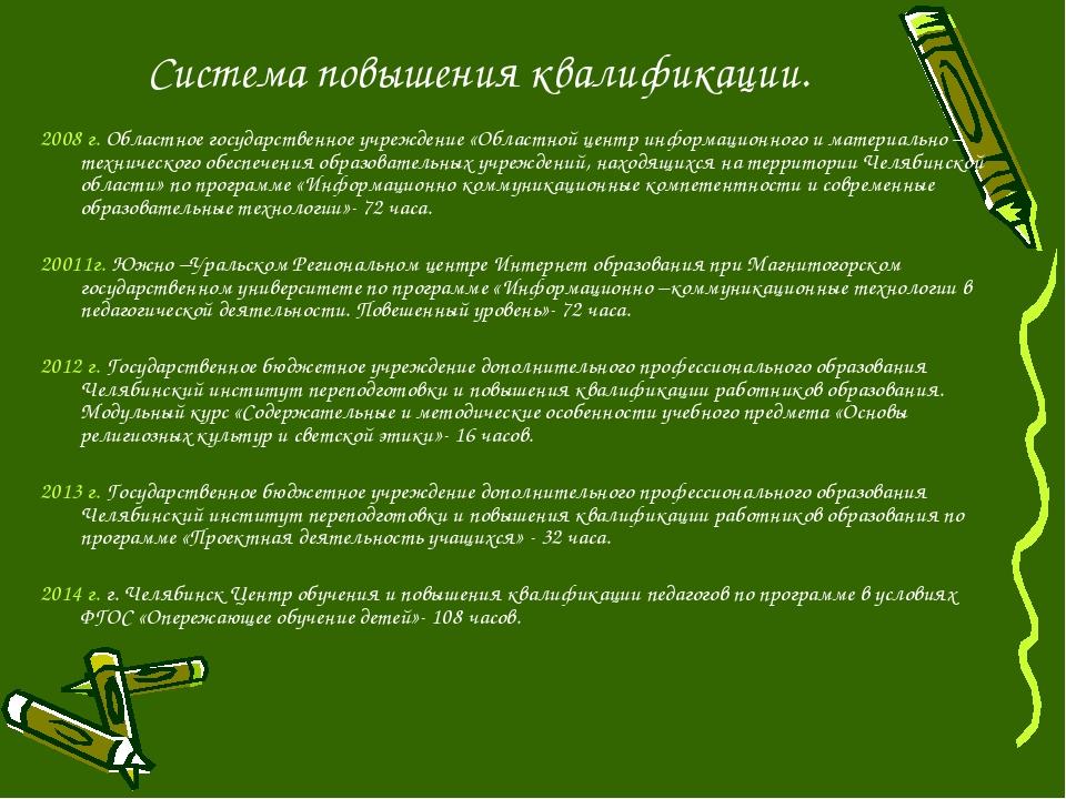 Система повышения квалификации. 2008 г. Областное государственное учреждение...