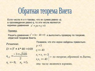 Если числа m и n таковы, что их сумма равна –р, а произведение равно q, то эт
