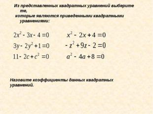 Из представленных квадратных уравнений выберите те, которые являются приведен