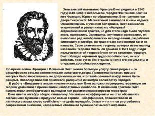 Знаменитый математик Франсуа Виет родился в 1540 году(1540-1603) в небольшом
