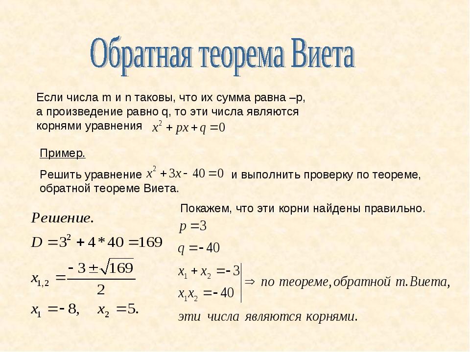 Если числа m и n таковы, что их сумма равна –р, а произведение равно q, то эт...