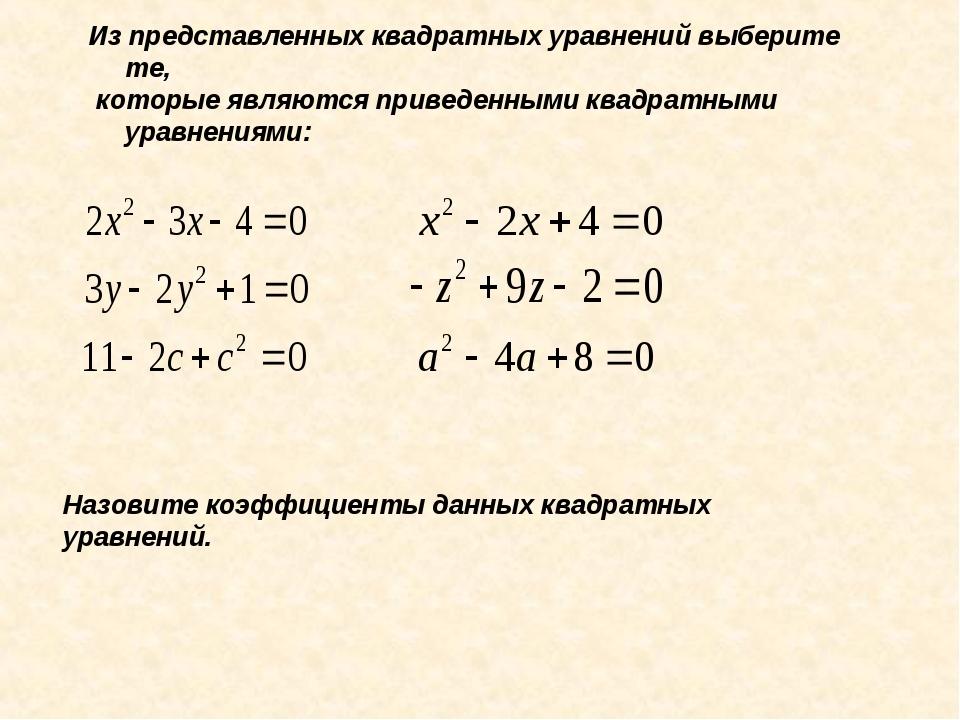 Из представленных квадратных уравнений выберите те, которые являются приведен...