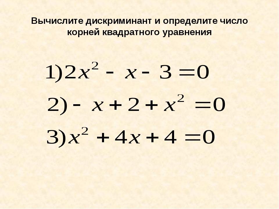 Вычислите дискриминант и определите число корней квадратного уравнения