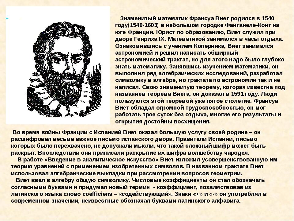 Знаменитый математик Франсуа Виет родился в 1540 году(1540-1603) в небольшом...