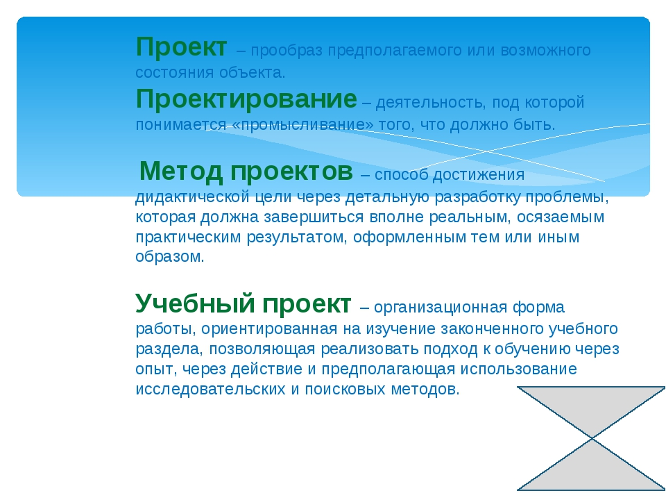 Проект – прообраз предполагаемого или возможного состояния объекта. Проектиро...