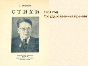 1951 год Государственная премия