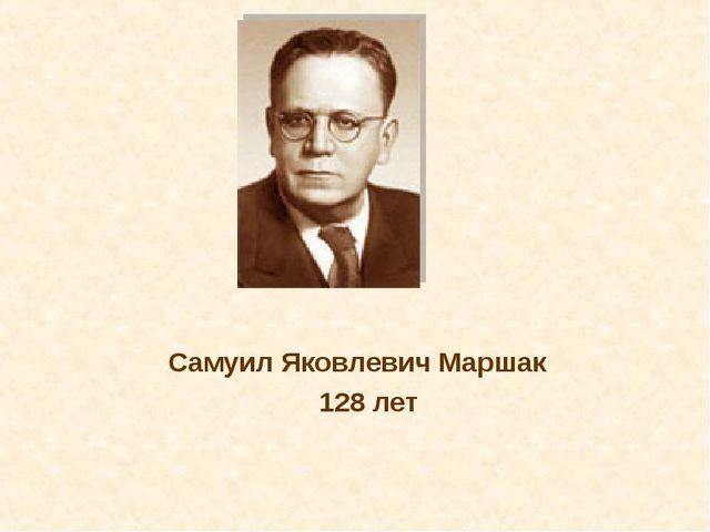 Самуил Яковлевич Маршак 128 лет