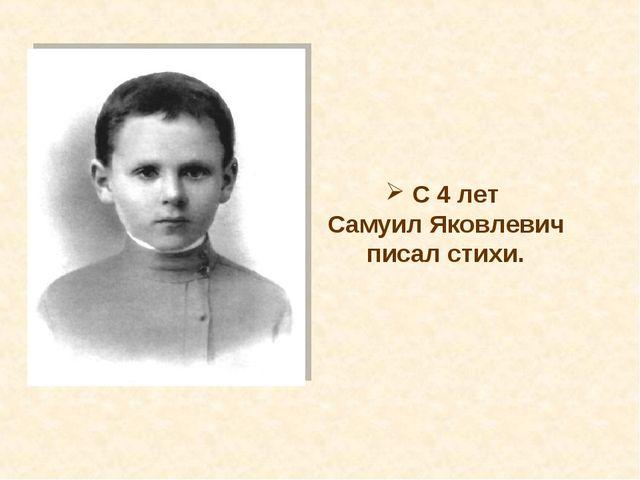 С 4 лет Самуил Яковлевич писал стихи.