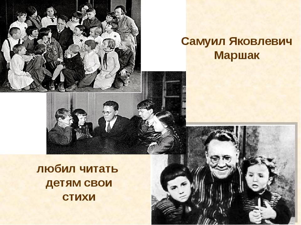 Самуил Яковлевич Маршак любил читать детям свои стихи