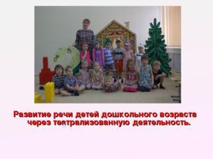Развитие речи детей дошкольного возраста через театрализованную деятельность.