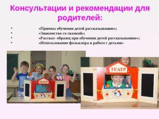 Консультации и рекомендации для родителей: «Приемы обучения детей рассказыва