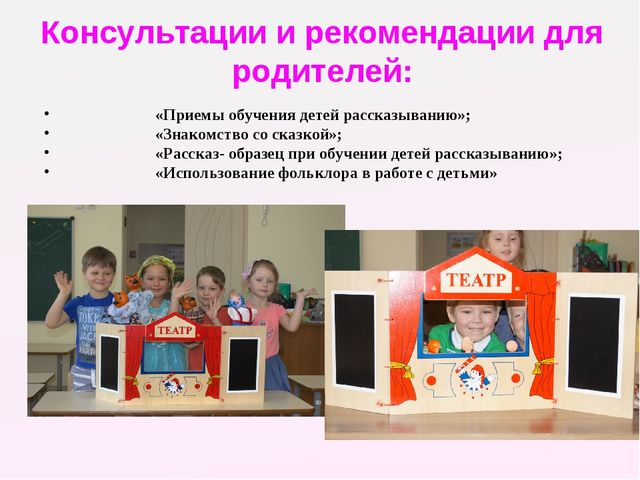 Консультации и рекомендации для родителей: «Приемы обучения детей рассказыва...