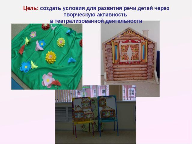 Цель: создать условия для развития речи детей через творческую активность в т...