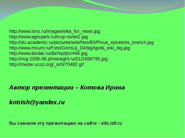 http://www.lono.ru/images/elka_for_news.jpg http://www.agropark.ru/krup-ris/e...