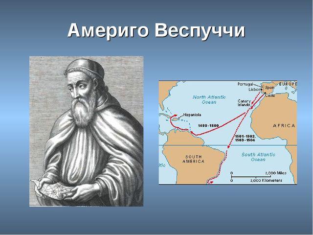 Америго Веспуччи