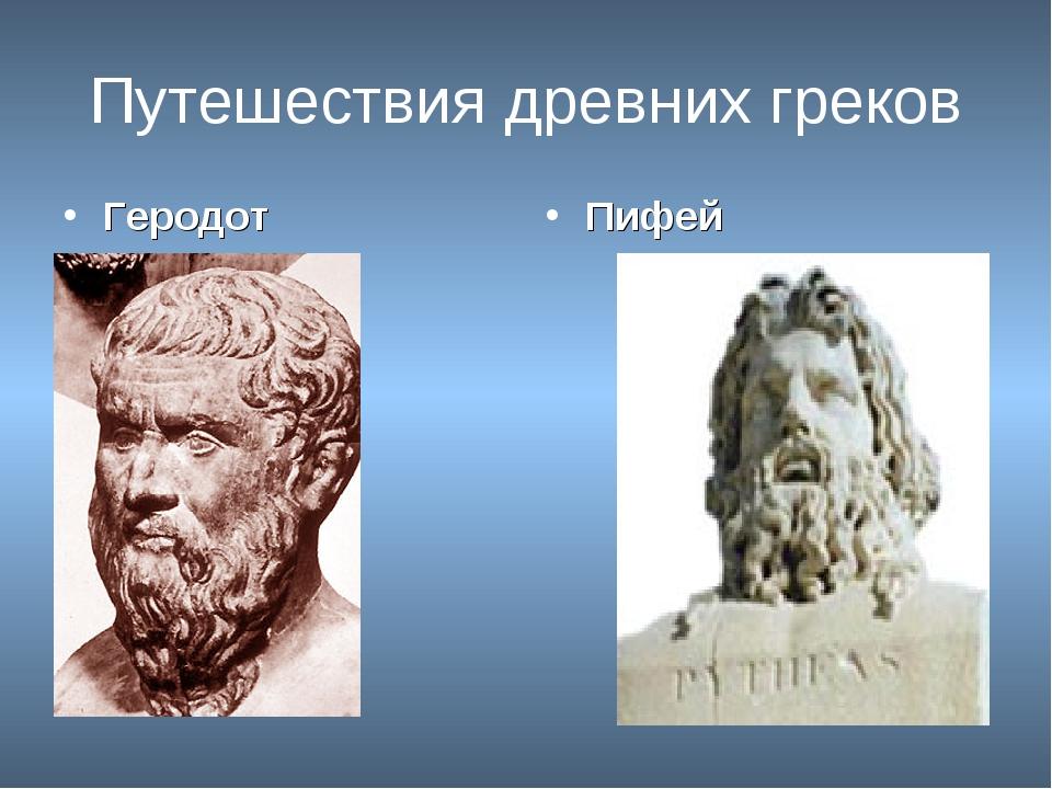 Путешествия древних греков Геродот Пифей