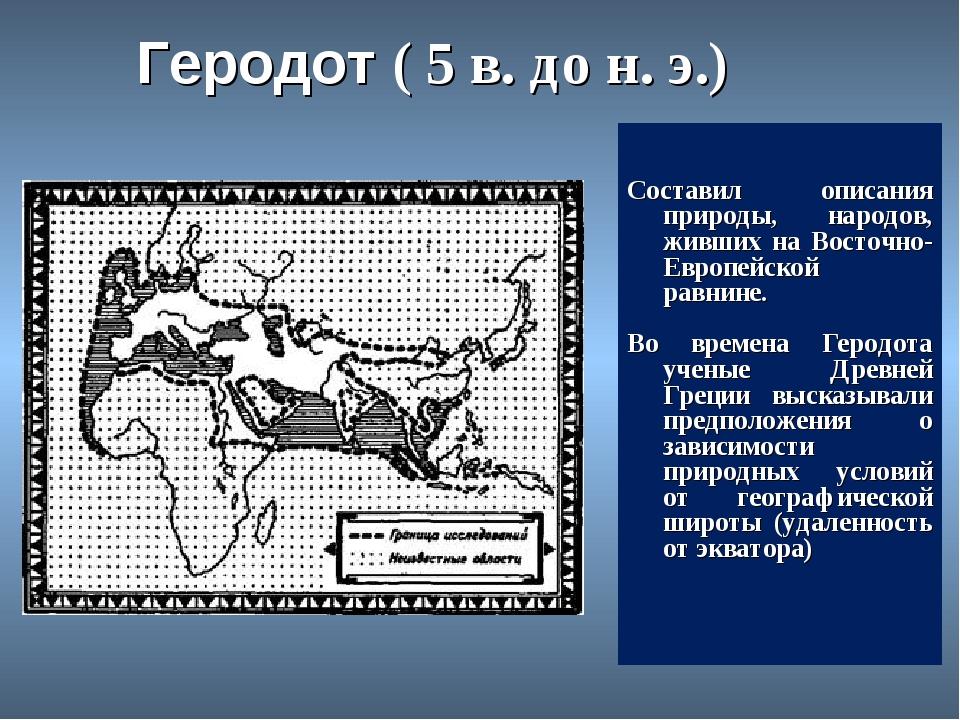 Геродот ( 5 в. до н. э.) Составил описания природы, народов, живших на Восточ...