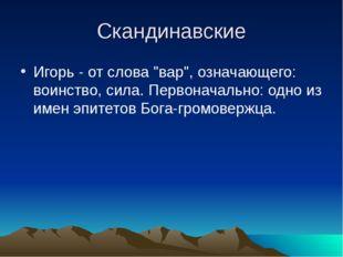 """Скандинавские Игорь - от слова """"вар"""", означающего: воинство, сила. Первоначал"""