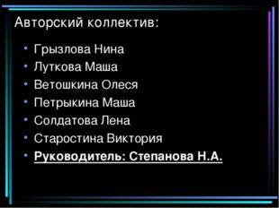 Авторский коллектив: Грызлова Нина Луткова Маша Ветошкина Олеся Петрыкина Маш