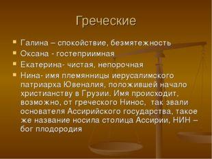 Греческие Галина – спокойствие, безмятежность Оксана - гостеприимная Екатерин