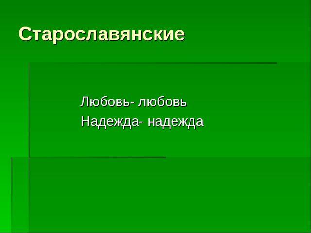 Старославянские Любовь- любовь Надежда- надежда