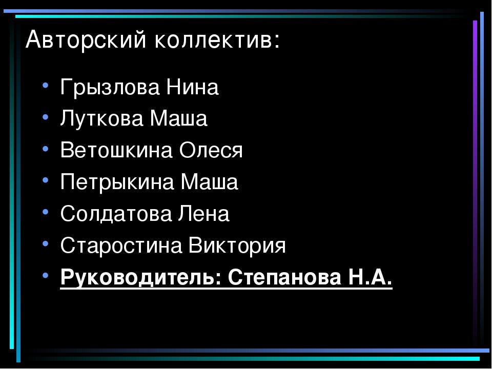 Авторский коллектив: Грызлова Нина Луткова Маша Ветошкина Олеся Петрыкина Маш...