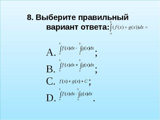 8. Выберите правильный вариант ответа: