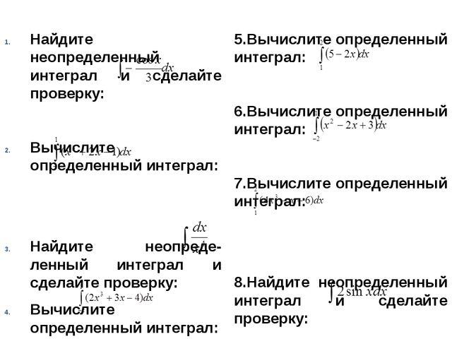 Найдите неопределенный интеграл и сделайте проверку: Вычислите определенный...