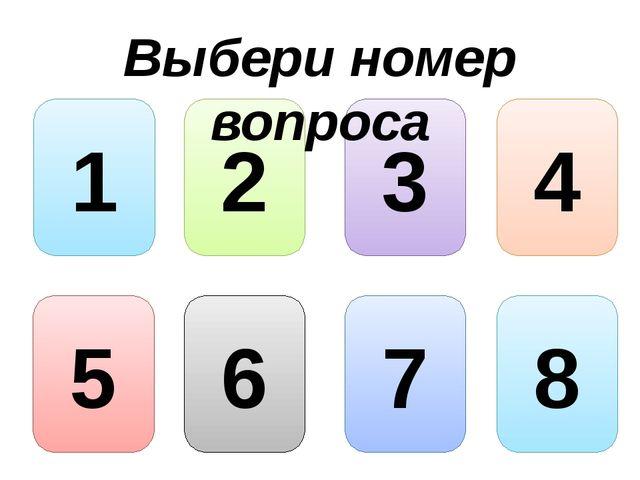 1 2 3 4 5 8 6 7 Выбери номер вопроса