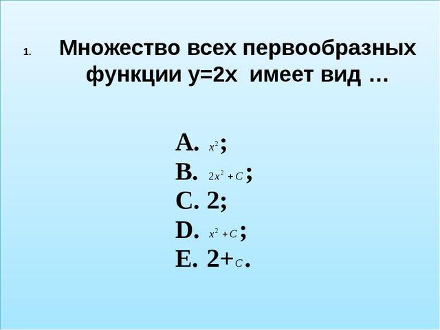 Множество всех первообразных функции у=2х имеет вид …