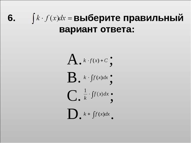 6. выберите правильный вариант ответа: