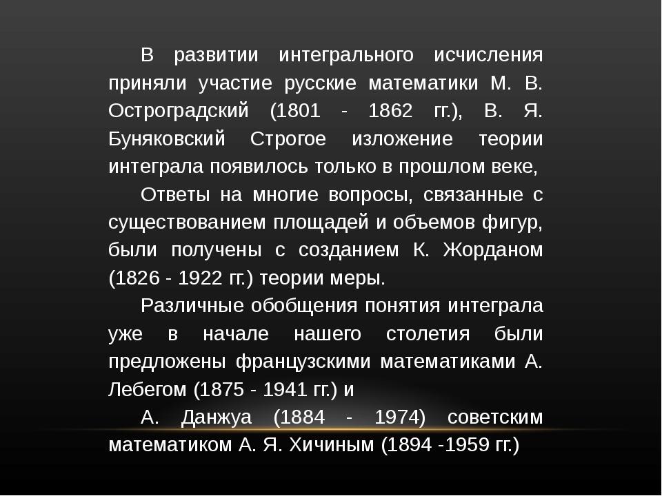 В развитии интегрального исчисления приняли участие русские математики М. В....