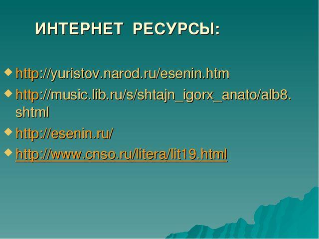 ИНТЕРНЕТ РЕСУРСЫ: http://yuristov.narod.ru/esenin.htm http://music.lib.ru/s/...