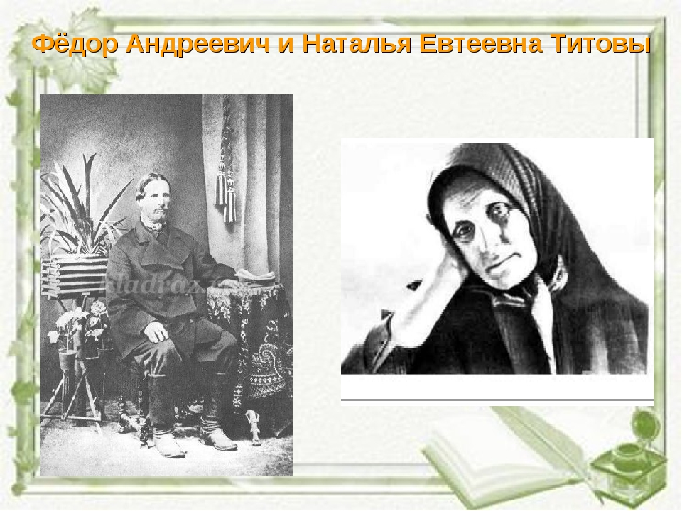Фёдор Андреевич и Наталья Евтеевна Титовы