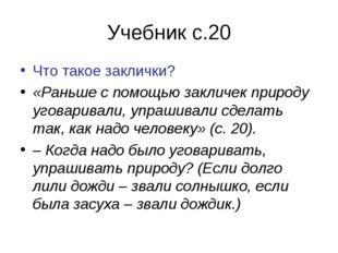 Учебник с.20 Что такое заклички? «Раньше с помощью закличек природу уговарива