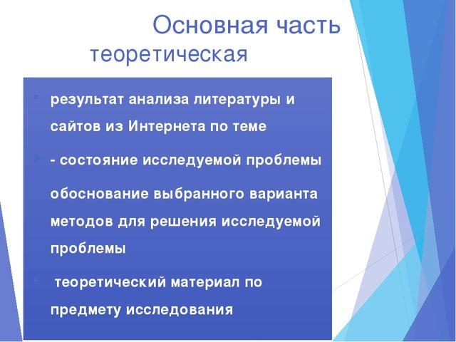 Основная часть теоретическая результат анализа литературы и сайтов из Интерн...
