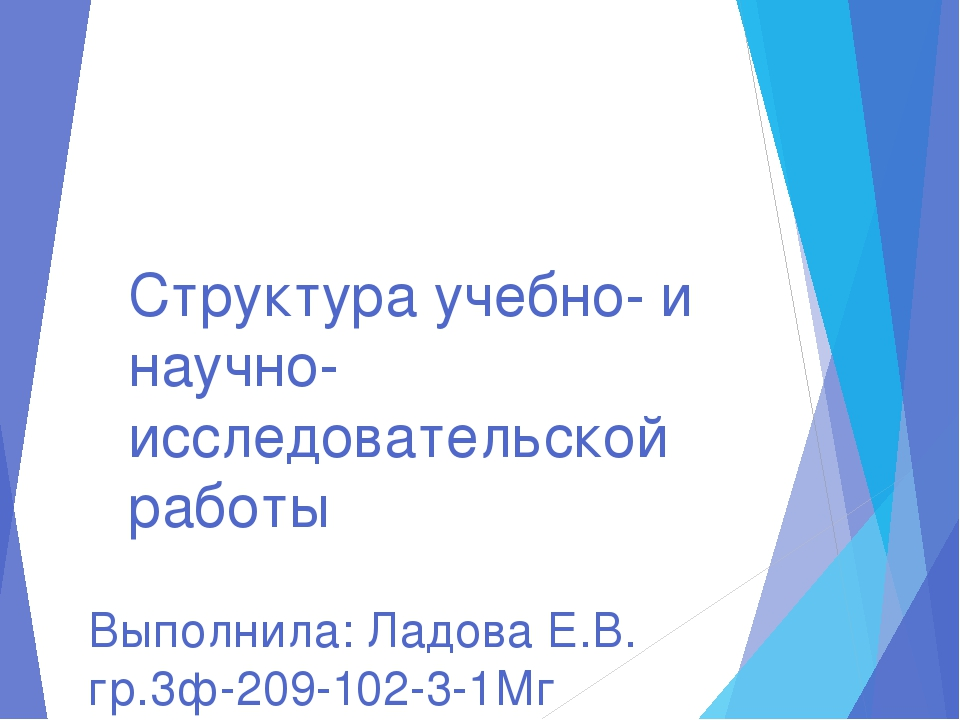 Выполнила: Ладова Е.В. гр.3ф-209-102-3-1Мг Структура учебно- и научно-исследо...