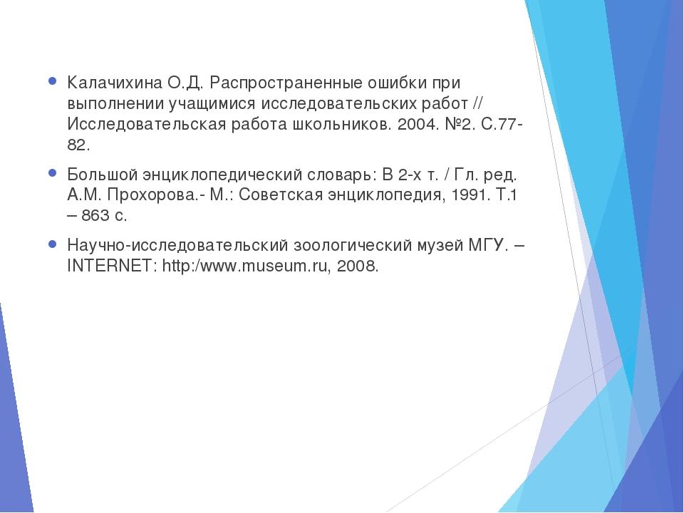 Калачихина О.Д. Распространенные ошибки при выполнении учащимися исследовател...