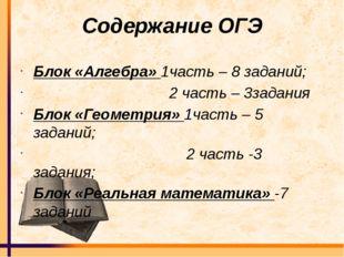 Содержание ОГЭ Блок «Алгебра» 1часть – 8 заданий; 2 часть – 3задания Блок «Ге